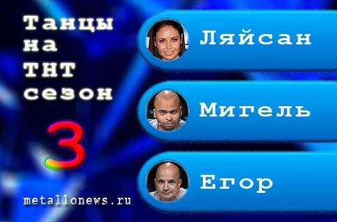 Танцы на ТНТ 3 сезон все выпуски смотреть
