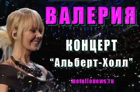 Концерт Валерии смотреть онлайн