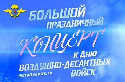 Концерт к Дню ВДВ смотреть онлайн