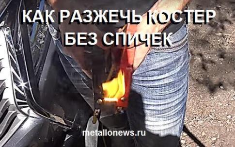 Как разжечь костер без спичек