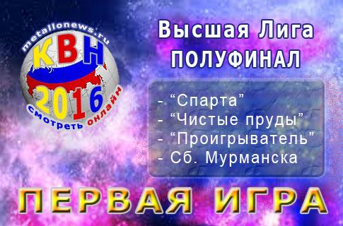 КВН 2016 Первый полуфинал Высшая лига