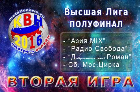 КВН 2016 Высшая лига Второй полуфинал смотреть онлайн