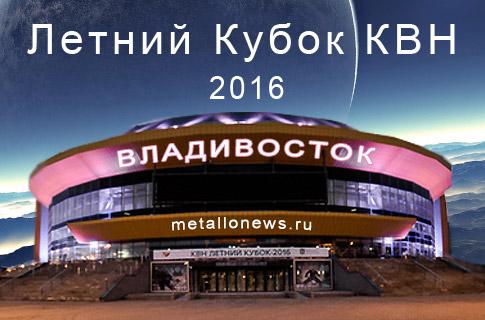 КВН 2016 Летний кубок Владивосток смотреть онлайн