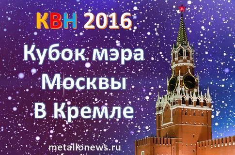 КВН 2016 Кубок мэра Москвы смотреть эфир 4.12.2016
