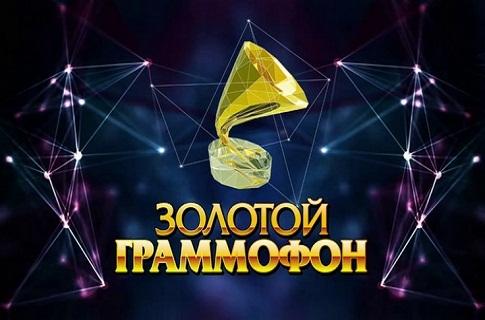 21 церемония вручения премии Золотой граммофон 2016
