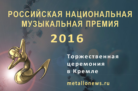 Российская музыкальная премия 2016 смотреть онлайн
