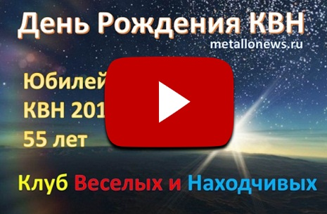 КВН Юбиленый выпуск 1.01.2017