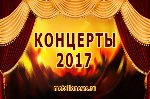 Концерты 2017 смотреть онлайн в хорошем качестве