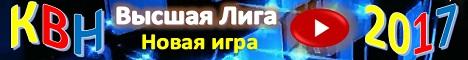 КВН 2017 Высшая лига смотреть онлайн последняя игра