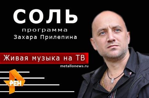 Программа Соль (РЕН ТВ) Захара Прилепина смотреть все выпуски