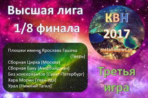 КВН 26.03.2017 смотреть онлайн 3 игра 1/8 финала