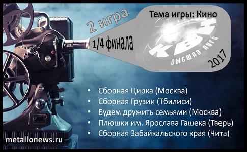 КВН 1/4 финала 2 игра Высшая лига 2017