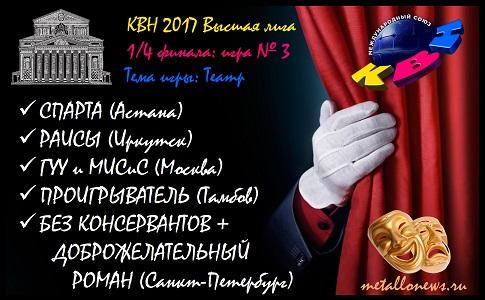 КВН 1/4 финала 3 игра Высшая лига 2017