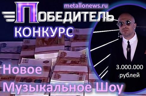 Музыкальное шоу Победитель все выпуски смотреть на Первом канале