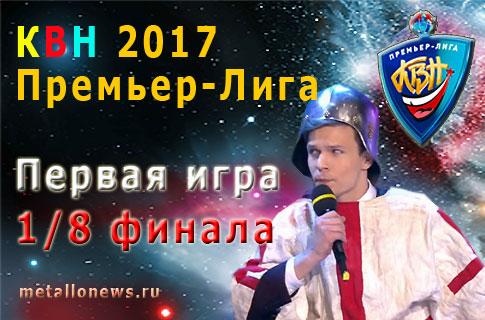 КВН 22.07.2017 эфир смотреть Премьер лига