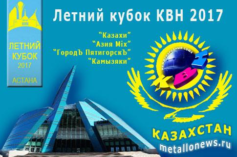 Летний Кубок КВН 2017 в Астане