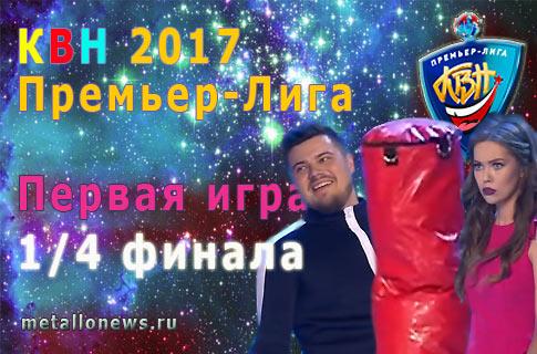 Премьер-лига 2017 КВН Первый четвертьфинал