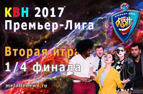 КВН Премьер-лига 2 четвертьфинал 19 08 2017