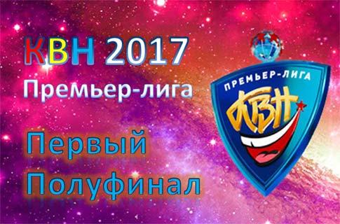 КВН Премьер-лига 2017 1 игра 1/2 финала
