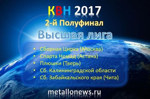 КВН 2017 Второй полуфинал Высшая лига