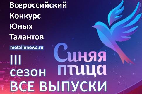 Конкурс юных талантов Синяя Птица 3 сезон