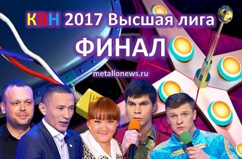 КВН 2017 Финал смотреть