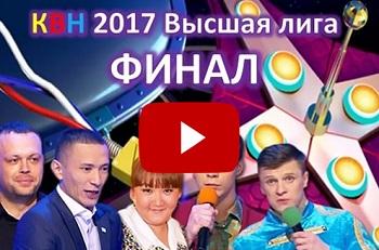 КВН 2017 Финал Высшая лига смотреть