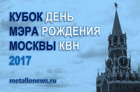 День Рождения КВН Кубок мэра Москвы 2017