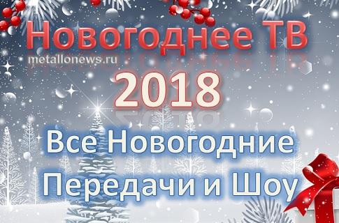 Новогодняя ТВ программа 2018