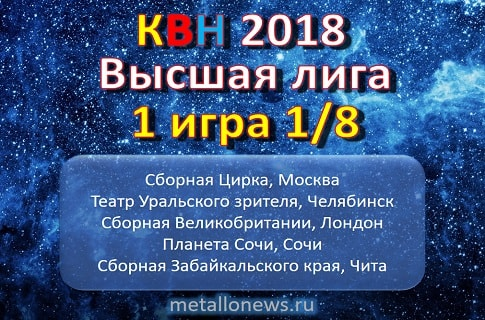 КВН 2018 Первая игра сезона