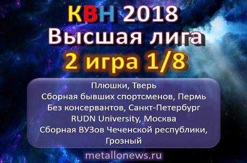 КВН 2018 2 игра сезона
