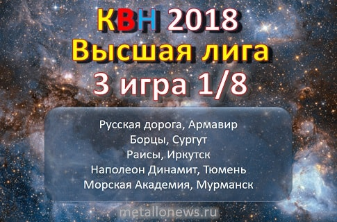 Высшая лига КВН 3 игра 1/8 финала
